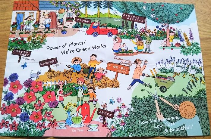 NPO法人Green Worksのメンバーひとりひとりは日頃、造園・庭づくりコンサルティング・園芸指導・コミュニティ形成といった場における専門業務を行っていて、それぞれが暮らす地域では、市民として「みどりのまちづくり」に携わっています。メンバーがそれぞれの場で活躍し培ってきた知識や経験、様々な個性や強みを集めて、みんなの力を合わせることで、Green Worksはより幅広い問題解決につながる活動を展開しています。  具体的には、コミュニティガーデンづくり、企業の社会貢献のお手伝い、セミナー&講座の企画・運営、生物多様性を身近に感じるまちづくり、選択的除草の提案などを行っています。2005年に設立したNPO法人です。
