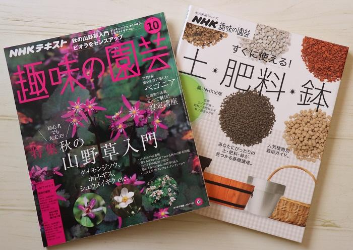 NHK趣味の園芸「すぐに使える!土・肥料・鉢」では、鉢のページを間室みどりさんが監修されています。  NHKテキスト「趣味の園芸」では、間室みどりさんの寄せ植えレクチャーなどが紹介されています。