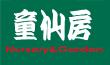 童仙房ナーセリー&ガーデン