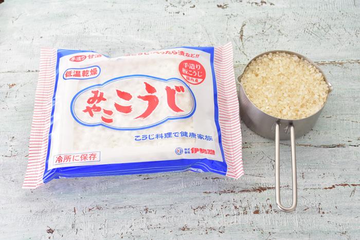 材料 乾燥米麹200g(写真の商品だと1袋が200g)*  米一合  水600cc(おかゆを作るための水)  *商品によって麹の量(g)が違うので、麹にあわせて米と水の量を調整します。