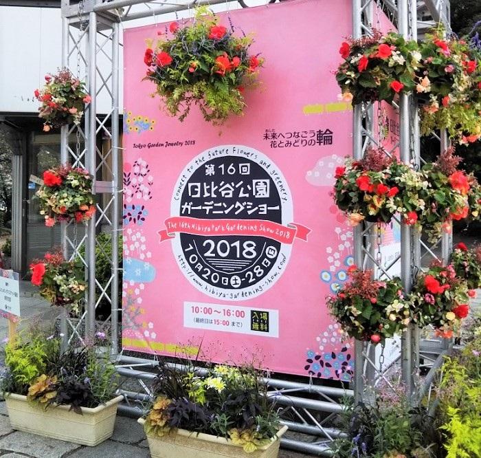 Photo by:樺澤智江  ハンギングバスケット協会は、ハンギングバスケットやコンテナによる花飾りの普及を目的とし、優れた指導者や技術を養成する組織として1996年3月に発足しました。東京支部では、毎年秋に行われる日比谷公園ガーデニングショーのイベントを企画したり、花飾りで会場の装飾を行うことを大きな活動としています。