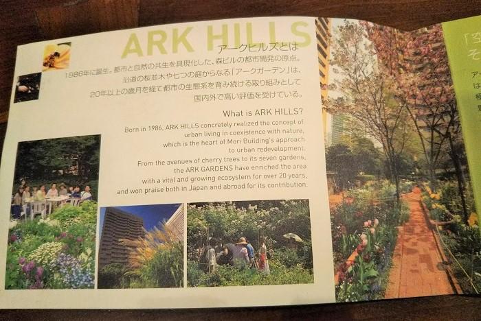 公園ではないのですが、赤坂にあるアークヒルズのルーフガーデンが好きです。サントリーホールの屋上なんです。