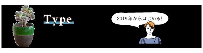 2019年からはじめる!Type 虫とサヨナラさん向け