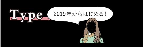 2019年からはじめる!Type初心者さん向け