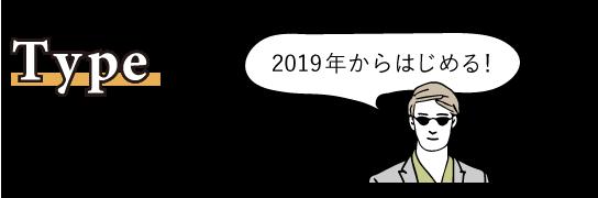 2019年からはじめる!日当たり微妙さん向け