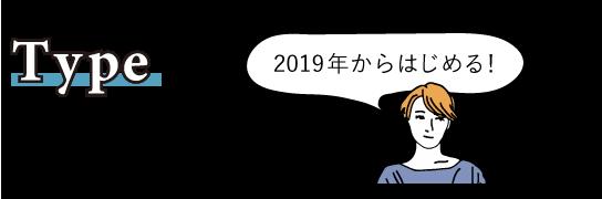 2019年からはじめる!虫とサヨナラさん向け