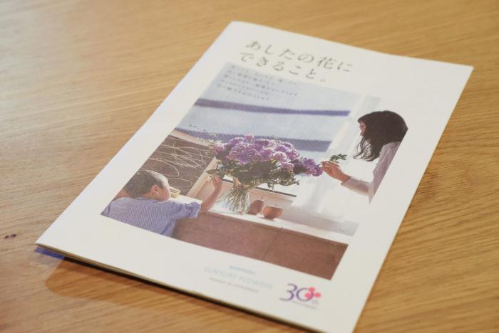 サントリー花事業30周年記念カタログ