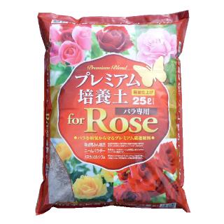 プレミアム培養土 for ROSE 25L 株式会社瀬戸ヶ原花苑