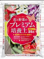 花と野菜のプレミアム培養土 25リットル