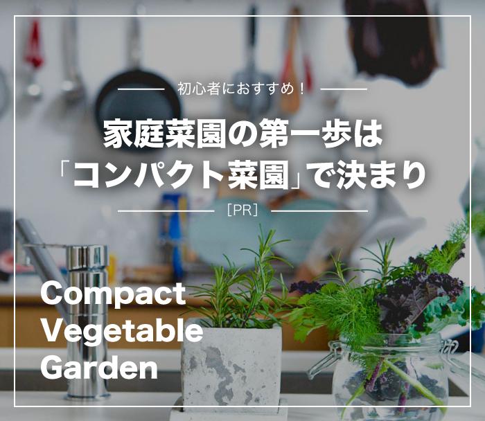 初心者におすすめ!家庭菜園の第一歩は「コンパクト菜園」で決まり