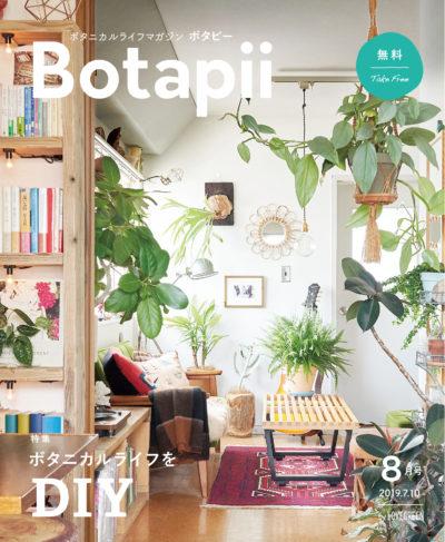Botapii 8月号の表紙