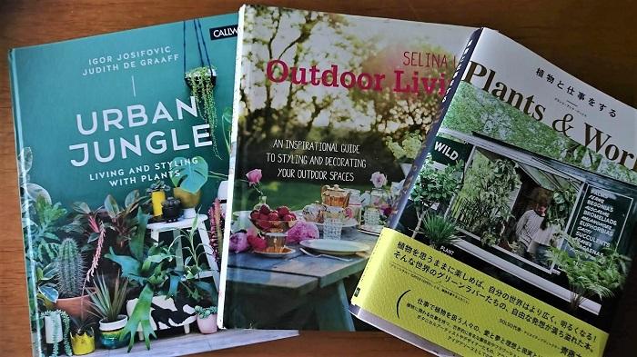 洋書が好きで、旅行先で買ったりもします。日本と文化が違うので、写真の色合いや育て方の書き方とかも違って面白いですよ。