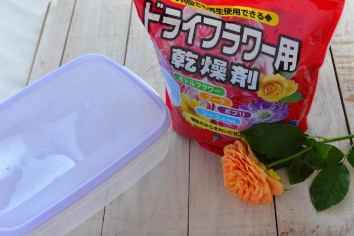 ドライフラワーにしたいバラ 密閉容器(フタのあるもの) ドライフラワー用乾燥材(シリカゲル) シリカゲルはドライフラワー用のものだと粒子が細かくて、花びらの中までシリカゲルが入るのでおすすめです。