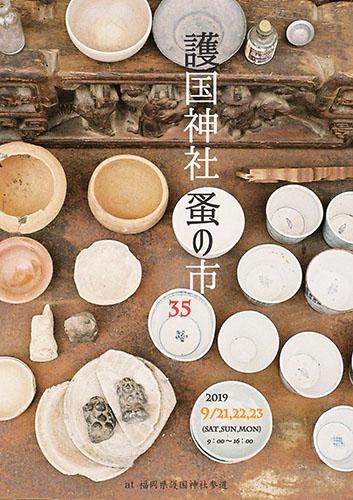 画像提供:護国神社蚤の市  護国神社蚤の市とは、福岡市の中心に位置する福岡縣護國神社の参道で定期的に開催されるイベントです。年に3回定期的に開催され、今回の開催で35回目を迎えました。今回は2019年9月21日(土)、23日(月)の開催で、台風の影響により中日の22日(日)は中止となりましたが、開催された日は両日とも多くの来場者で賑わいました。