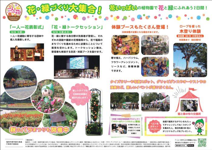 画像提供:(公財)福岡市緑のまちづくり協会  一人一花サミットとは、一人一花運動に取り組む市民、団体、企業が一堂に集まり、花と緑に関する一大イベントです。  福岡市中央区南部の高台に位置する福岡市植物園が会場となります。2019年10月26日(土)、27日(日)の開催を予定していて、この2日間の間、福岡市植物園内で特設ブースやステージを設置し、様々な催しが開催されます。通常の福岡市植物園では見られない園内を彩る立体的な花装飾なども登場し目白押しの内容です。会場となる福岡市植物園、また隣接する福岡市動物園は会期中無料開園となり、多くの来場客で賑わいます。