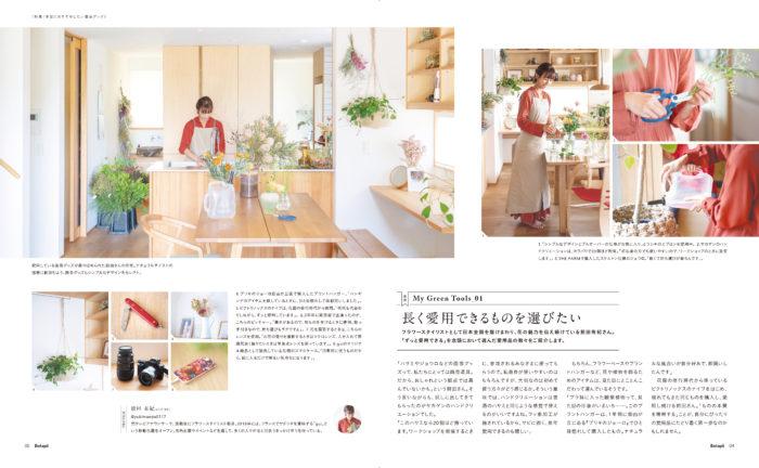 My Green Toolsでは、フラワーアーティスト・前田有紀さん、BOTANIZEのディレクター・横町健さん、Botapii編集長・川上睦生氏にインタビューを決行! 植物業界で活躍する玄人が、どんな園芸グッズを愛用しているのか、その様子を覗いてみました。