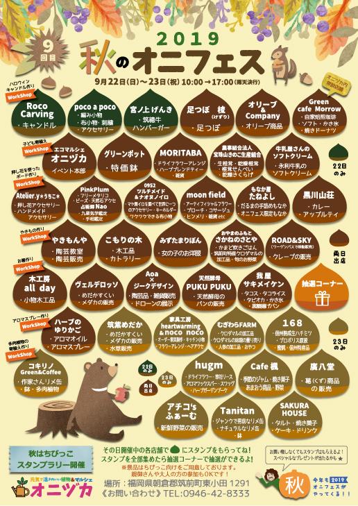 オニフェスとは福岡県筑前町の園芸店、エコマルシェオニヅカで開催されるお祭りです。福岡市内から車で40分ほど離れた場所に位置し、周りに田んぼや畑、川が流れる緑豊かな町にあります。年に2回、春と秋のお彼岸の頃に開催され、地元の人や福岡市内、近隣県から、さらには関東からもお客さんがやってきます。
