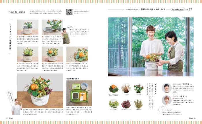 今回の寄せ植えは、Botapiiの読者であるボタピーズがチャレンジ!  教えてくれたのは、日本ハンギングバスケット協会本部講師の横澤智江さん。ふんわりと艶やかなベゴニアをメインに、秋の寄せ植えをご紹介してもらいました。