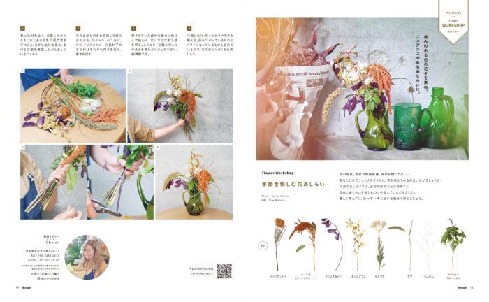 今回の花あしらいは、東京都渋谷区に位置する終日フラワーのCharさんが監修。深みのある色の花々を束ね、ニュアンスのあるあしらいを教えてもらいました。