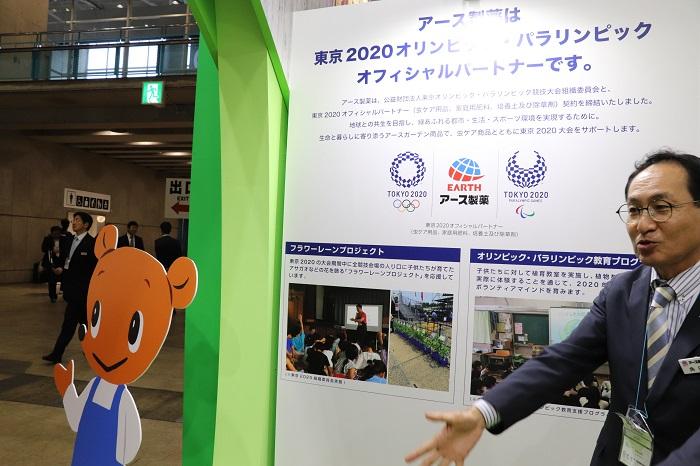 アース製薬は、東京2020オリンピック・パラリンピックオフィシャルパートナーです。地球との共生を目指し、緑あふれる都市・生活・スポーツ環境を実現するために、生命と暮らしに寄り添うアースガーデン商品で、東京2020大会をサポートします。