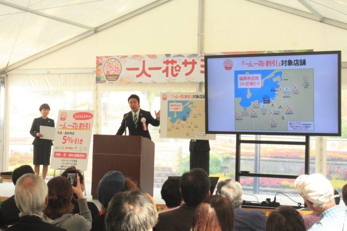 一人一花運動の新しい取り組みとして、高島市長から一人一花運動に参加されている活動団体を支援するメニューの発表が行われました。一人一花運動に参加しやすいように、また既に行っている方々が継続して取り組んでいけるような仕組みづくりを行っているようです。