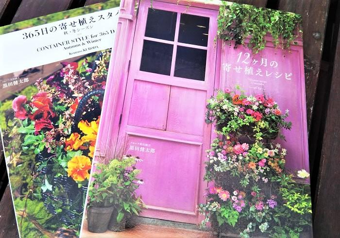 私が一番初めに出した「12ケ月の寄せ植えレシピ」という、ピンク色の壁が表紙の本があるんですけど、あの表紙を撮影する時が大変でしたね。実は、とあるパーキングエリア内の喫茶店の従業員入口の壁があのピンク色の壁なんです。編集の方がその壁を見つけてみんなで事前確認に行き、「ここにこれくらいの寄せ植えを置いて撮影することにしましょう!」と決めて、いざ作成して持って行ったら「寄せ植えがちょっと小さい!」となり、何回も高速に乗って撮影に行ったのはちょっと大変でしたね(笑)。