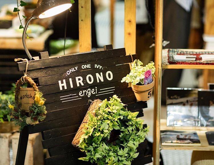 愛知県でヘデラ(アイビー)の希少品種を育種・生産する広野園芸さんのブースです。  国内で広野園芸さんしか生産していない品種もあり、出会ったときには「即買い必須!」のヘデラたちなのです。
