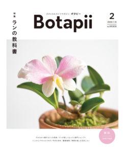 Botapii 2月号の表紙