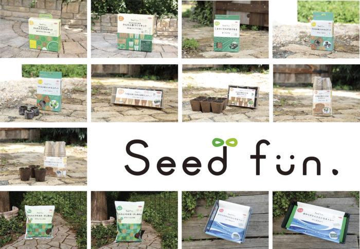 「Seedfun.」は、サカタのタネが長く発売してきたタネまき資材「サカタのタネ ガーデンシリーズ」を、より商品の特徴や使い方が分かりやすいデザインに一新した新ブランド。水でふくらむタネまき用の土や、庭や畑、プランターにそのまま植えられる天然素材の苗ポットなど、通称「ジフィー」と呼ばれるジフィー社の製品をラインアップしています。