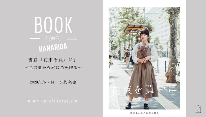 書籍「花束を買いに」