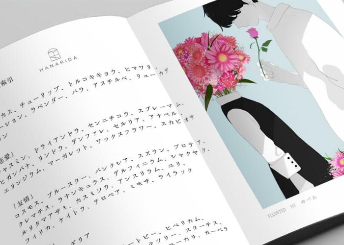 もう一つ、気になるのは花言葉。 そう、そんな花言葉に注目を置き、花言葉から花を贈るための本ができました。