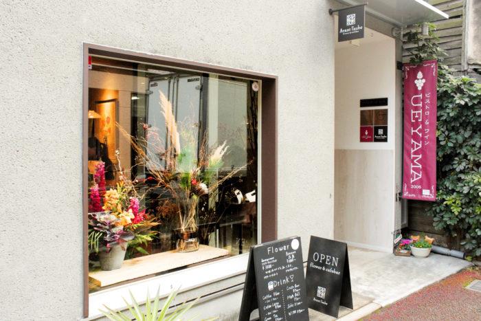 人気のお店が集まる大名から、薬院六角に抜ける上人橋通りに位置し、流行に敏感な福岡人にとってはアクセスしやすい好立地。通りに面した大きなガラスの窓越しに、店内の素敵な花と一枚板でできたカウンターの落ち着いた空間が覗けます。