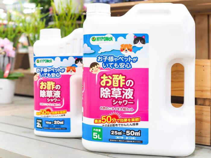 お子さんやペットがいても安心な除草剤を使いたい人におすすめなのが「お酢の除草液」。100%食品原料のお酢を使った 天然除草剤で、食品成分を原料に使用しているのでも安心して使用することができます。 雑草の種類にもよりますが、枯れ始めは50分から。ちなみに雑草を抑制する持続効果はないそうです。 ※ロイヤルホームセンターオリジ ナルサイズになります