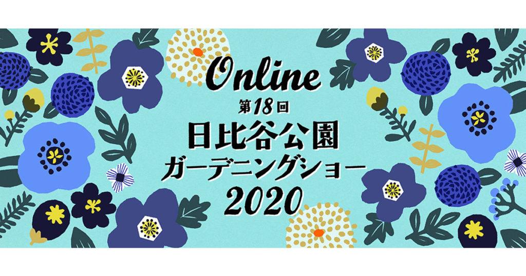 イベント登録 20201106