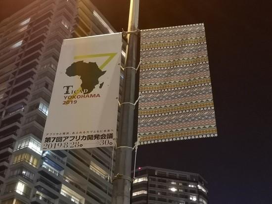 ※TICAD7 2019での写真です。  実は私もTICAD7にてマダガスカル大使館ブースにて、スタッフとして活動をさせていただいたのだが、終了後すぐに日本を出国し、一足先に入国したため、現地ではお会いさせていただくことができなかった。