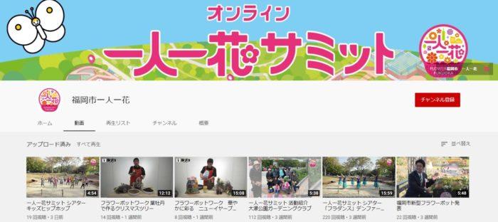 オンライン一人一花サミットのサイトでは、さまざまなオンラインコンテンツが用意されています。そのひとつが「一人一花サミットチャンネル」。花と緑のワークショップや市内の花の名所などの動画がYouTubeで視聴することができますよ♪
