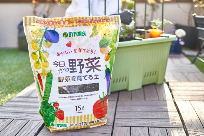 「今日から野菜 野菜を育てる土」は、赤玉土、鹿沼土、ピートモスといった天然素材や有機原料のみを使用。ミニトマトなら1袋で1株分と分かりやすい容量になっています。