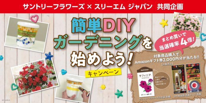 ②簡単DIYガーデニングを始めよう!キャンペーン