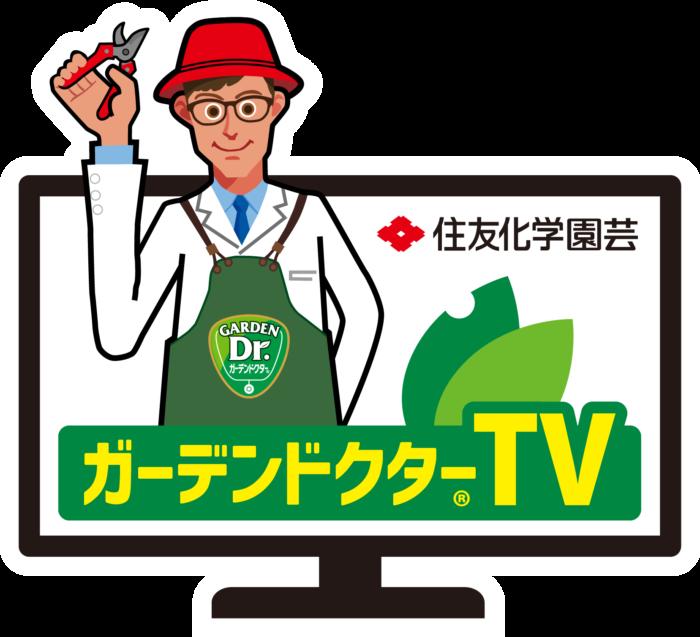 園芸のプロの解説動画が分かりやすい!「ガーデンドクターTV」って?