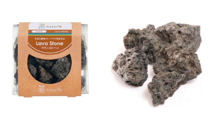 置くだけで、一気に自然の景観に近づく天然採取の溶岩石「ほとりえラヴァストーン」もあります。
