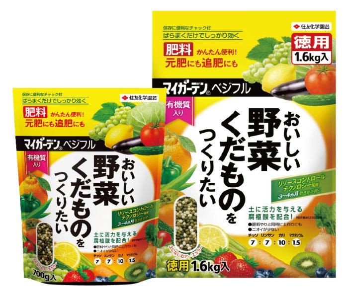 野菜を元気に育てる肥料「マイガーデンベジフル」