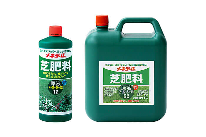 「メネデール 芝肥料原液」は、芝生・下草類専用の液体肥料です。肥料なので、芝生がしっかりと根付いて健康な状態の時に与えましょう。